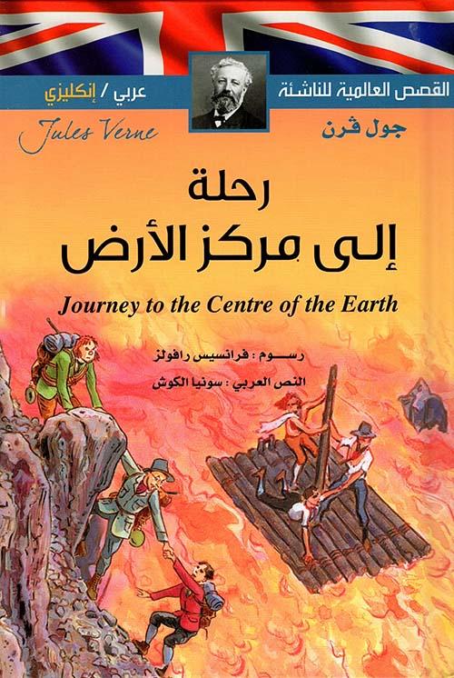 رحلة إلى مركز الأرض Journey to the centre of the earth