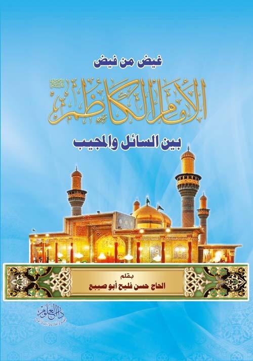 غيض من فيض: الإمام الكاظم بين السائل والمجيب