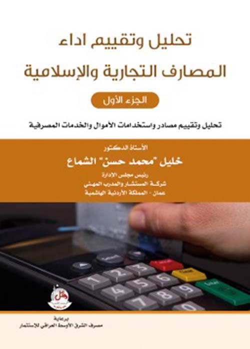 تحليل وتقييم أداء المصارف التجارية والإسلامية