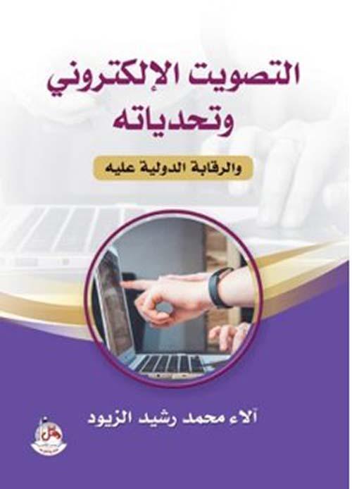 التصويت الإلكتروني وتحدياته والرقابة الدولية عليه