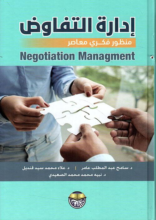 إدارة التفاوض منظور فكري معاصر