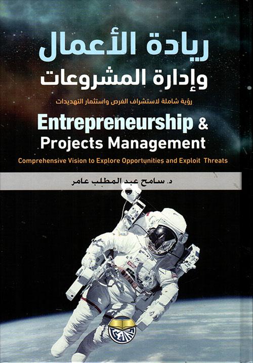 ريادة الأعمال وإدارة المشروعات رؤية شاملة
