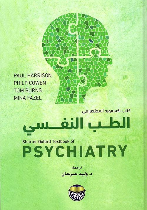 كتاب اكسفورد المختصر في الطب النفسي