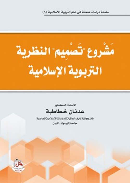 مشروع تصميم النظرية التربوية الإسلامية