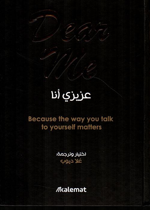 عزيزي أنا Dear me ; Because the way you talk to yourself matters