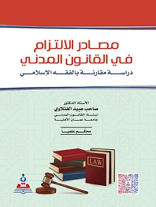 مصادر الإلتزام في القانون المدني ؛ دراسة مقارنة بالفقه الإسلامي