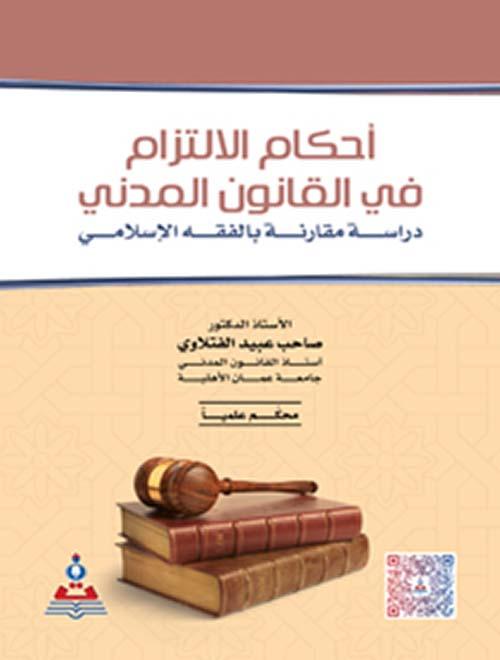أحكام الإلتزام في القانون المدني - دراسة مقارنة في الفقه الإسلامي