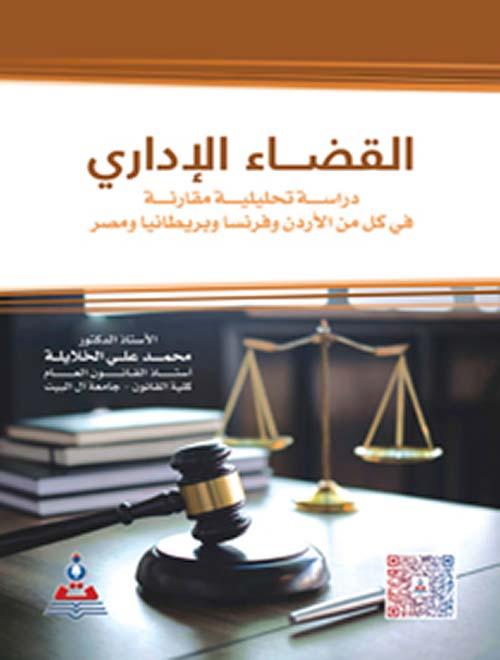 القضاء الإداري - دراسة تحليلية مقارنة في كل من الأردن وفرنسا وبريطانيا ومصر