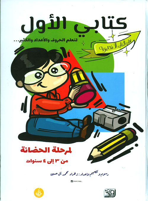 كتابي الأول لتعلم الحروف والأعداد والكثير ...
