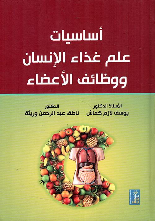 أسياسيات علم غذاء الإنسان ووظائف الأعضاء