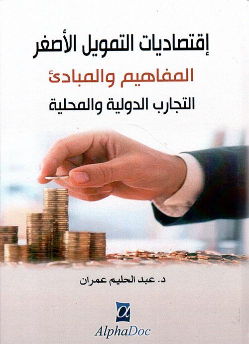 إقتصاديات التمويل الأصغر ؛ المفاهيم والمبادئ ؛ التجارب الدولية والمحلية
