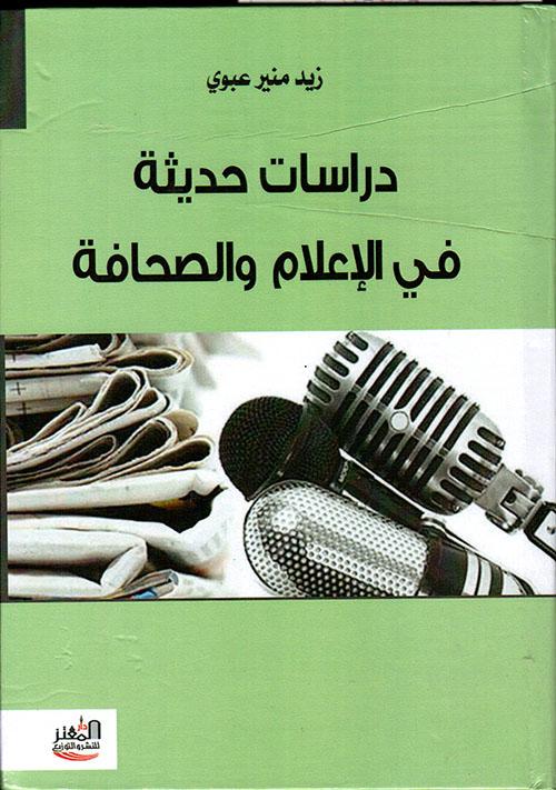 دراسات حديثة في الإعلام والصحافة