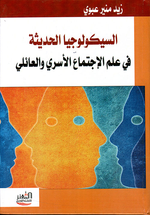 السيكولوجيا الحديثة في علم الإجتماع الأسري والعائلي