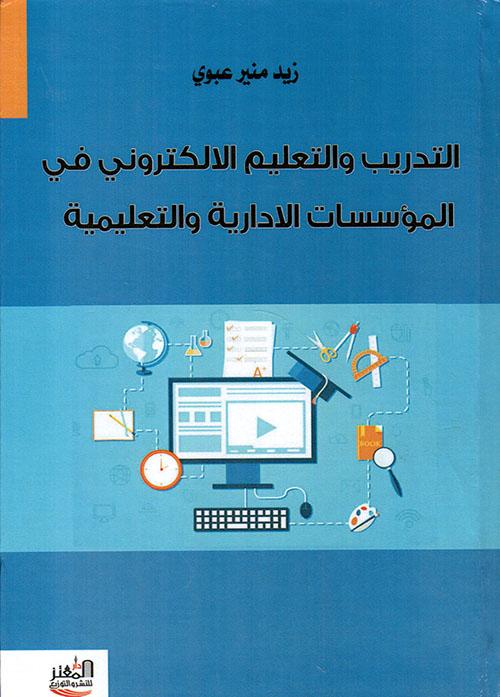 التدريب والتعليم الالكتروني في المؤسسات الادارية والتعليمية