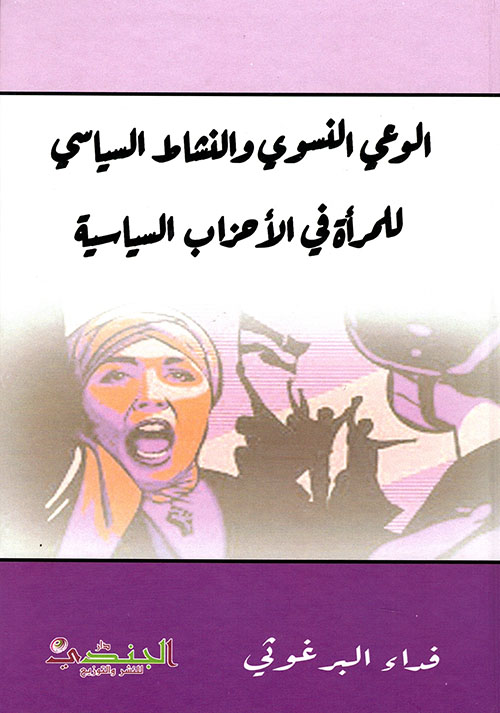 الوعي النسوي والنشاط السياسي للنساء الفلسطينيات في الأحزاب السياسية