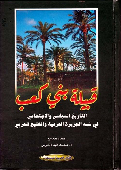 قبيلة بني كعب – التاريخ السياسي والإجتماعي في شبه الجزيرة العربية والخليج العربي