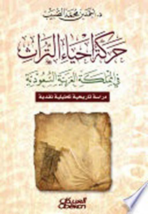 حركة إحياء التراث في المملكة العربية السعودية - دراسة تاريخية تحليلية نقدية