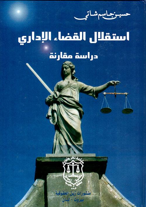 استقلال القضاء الإداري - دراسة مقارنة