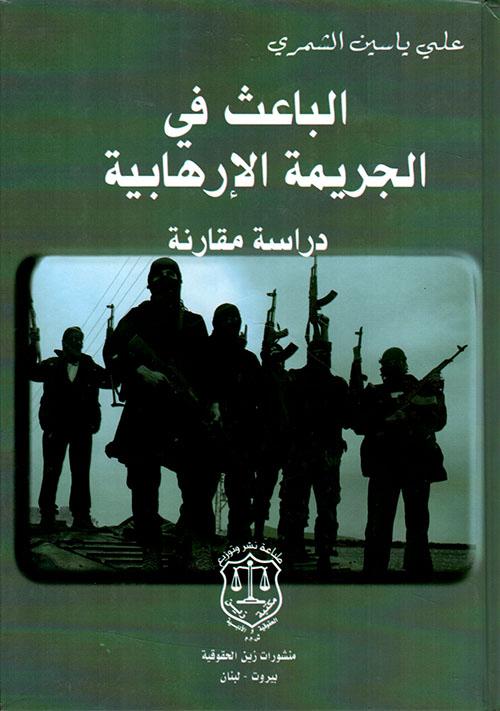 الباعث في الجريمة الإرهابية - دراسة مقارنة