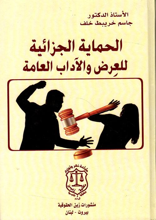 الحماية الجزائية للعِرض والآداب العامة