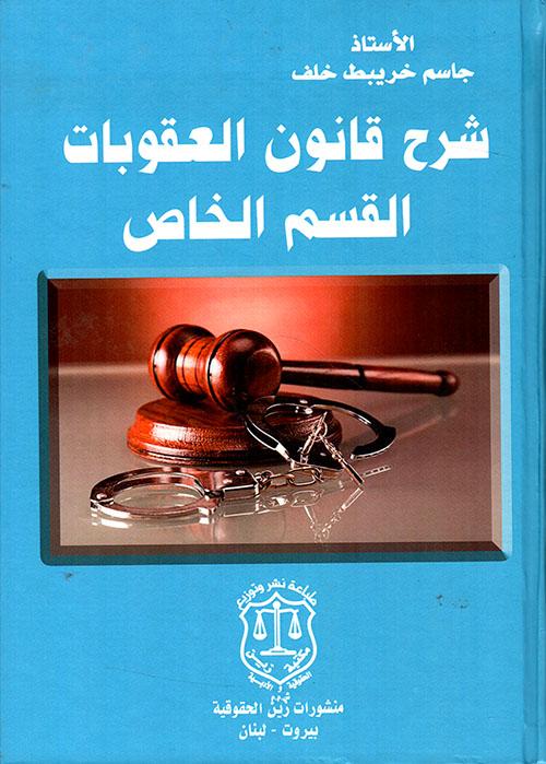 شرح قانون العقوبات القسم الخاص