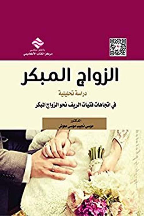الزواج المبكر ؛ دراسة تحليلية في إتجاهات فتيات الريف نحو الزواج المبكر