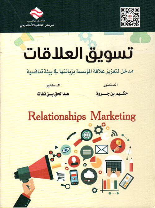 تسويق العلاقات مدخل لتعزيز علاقة المؤسسة بزبائنها في بيئة تنافسية