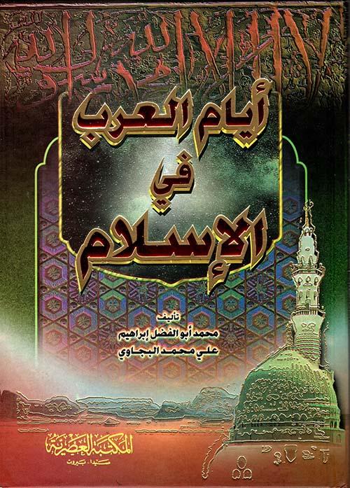أيام العرب في الإسلام