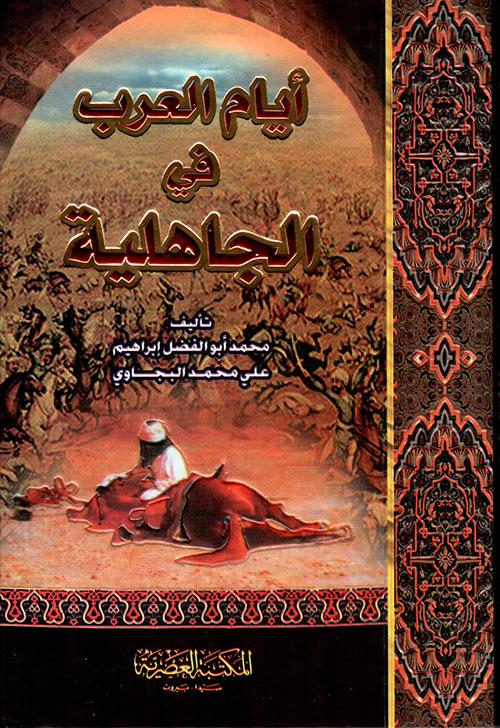 أيام العرب في الجاهلية