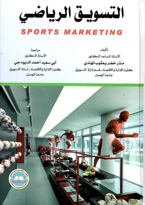 التسويق الرياضي