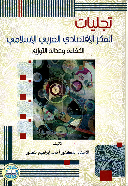 تجليات الفكر الإقتصادي العربي الإسلامي الكفاءة وعدالة التوزيع