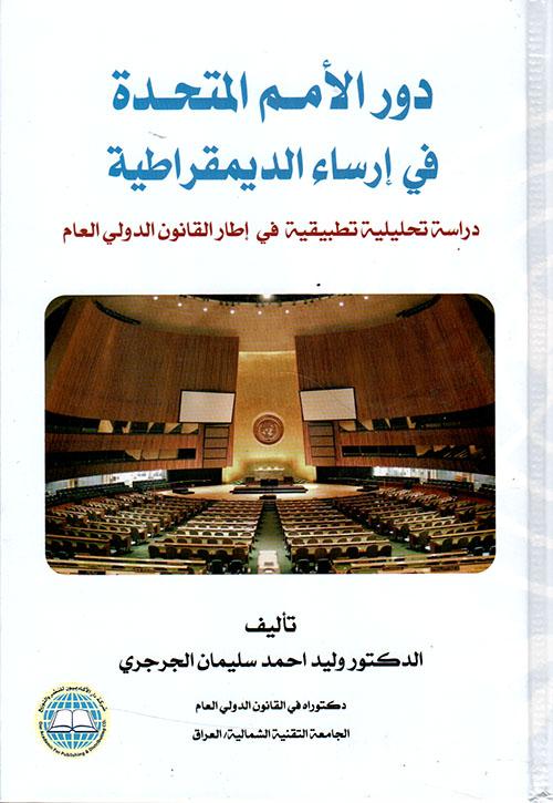 دور الأمم المتحدة في إرساء الديمقراطية ؛ دراسة تحليلية تطبيقية في  إطار القانون الدولي العام