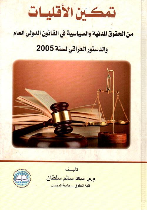 تمكين الأقليات من الحقوق المدنية والسياسية في القانون الدولي العام والدستور العراقي لسنة 2005