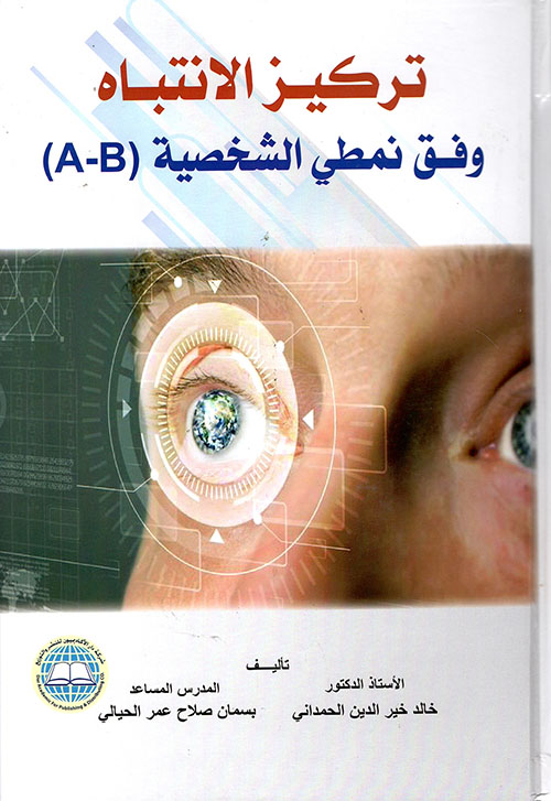 تركيز الانتباه وفق نمطي الشخصية (A-B)
