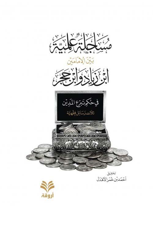 مساجلة علمية بين الإمامين إبن زياد وإبن حجر في حكم تبرع المدين ؛ ثلاث رسائل فقهية