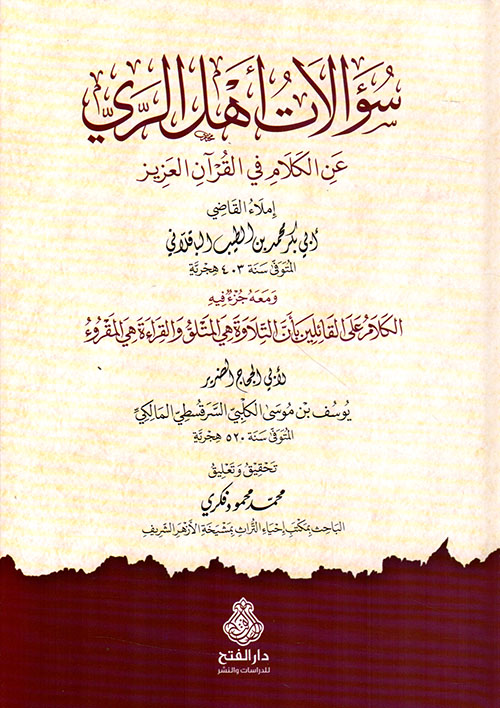 سؤالات أهل الري عن الكلام في القرآن العزيز