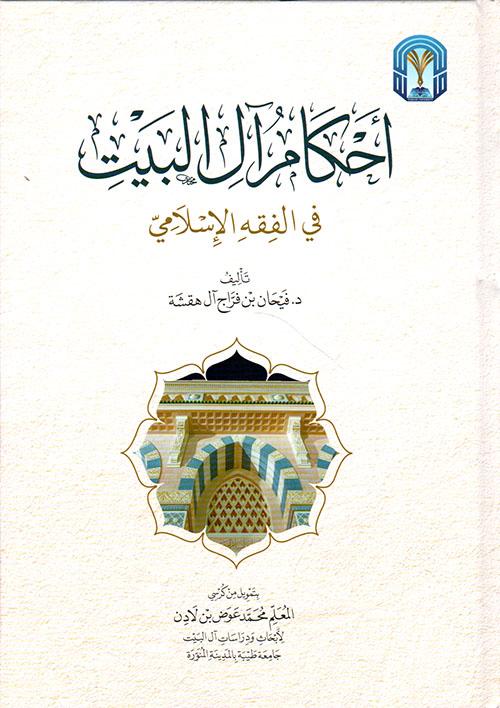 أحكام آل البيت في الفقه الإسلامي