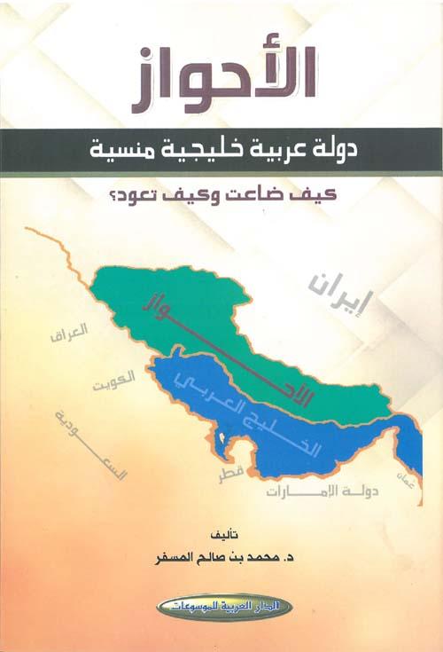 الأحواز دولة عربية خليجية منسية ؛ كيف ضاعت وكيف تعود ؟