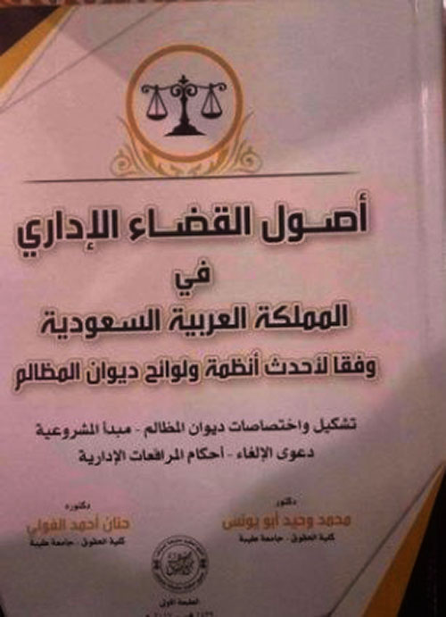 أصول القضاء الإداري في المملكة العربية السعودية وفقا لأحدث أنظمة ولوائح ديون المظالم