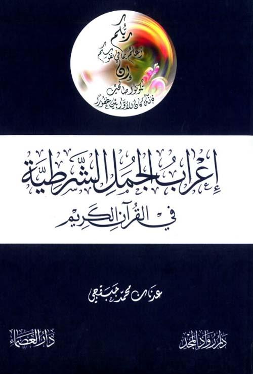 إعراب الجمل الشرطية في القرآن الكريم