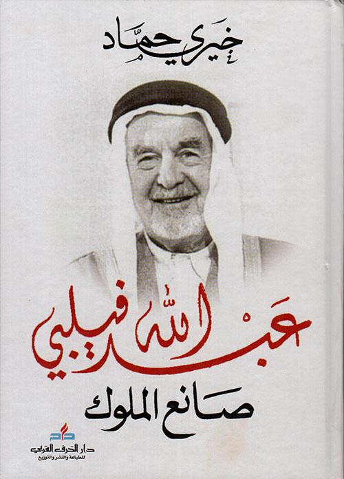عبد الله فيلبي ؛ صانع الملوك