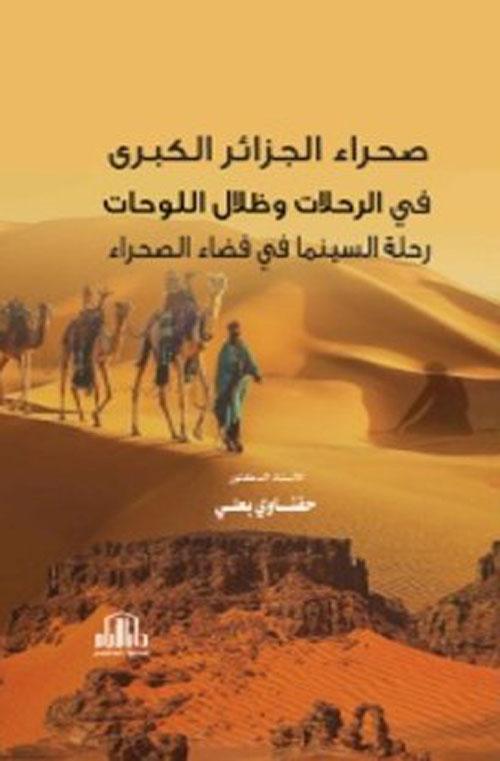 صحراء الجزائر الكبرى في الرحلات وظلال اللوحات رحلة السينما في فضاء الصحراء