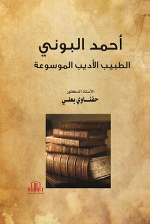 أحمد البوني ؛ الطبيب الأديب الموسوعة