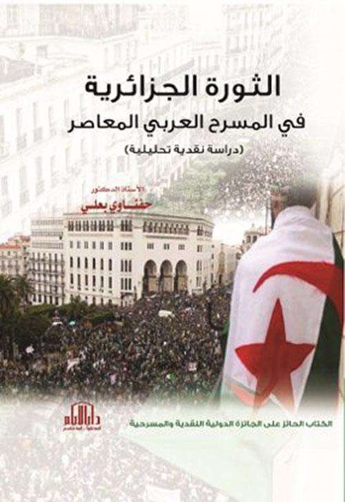 الثورة الجزائرية في المسرح العربي المعاصر- دراسة نقدية تحليلية