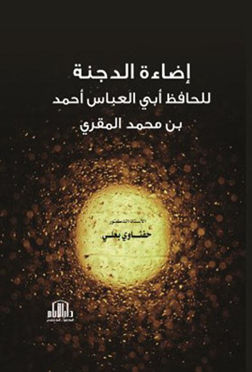 إضاءة الدجنة للحافظ أبي العباس أحمد بن محمد المقري