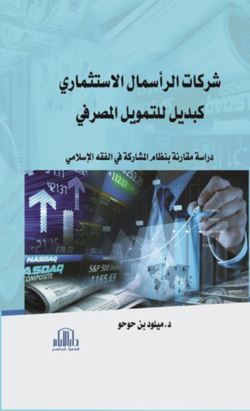 شركات الرأسمال الاستثماري كبديل للتمويل المصرفي ( دراسة مقارنة بنظام المشاركة في الفقه الإسلامي )