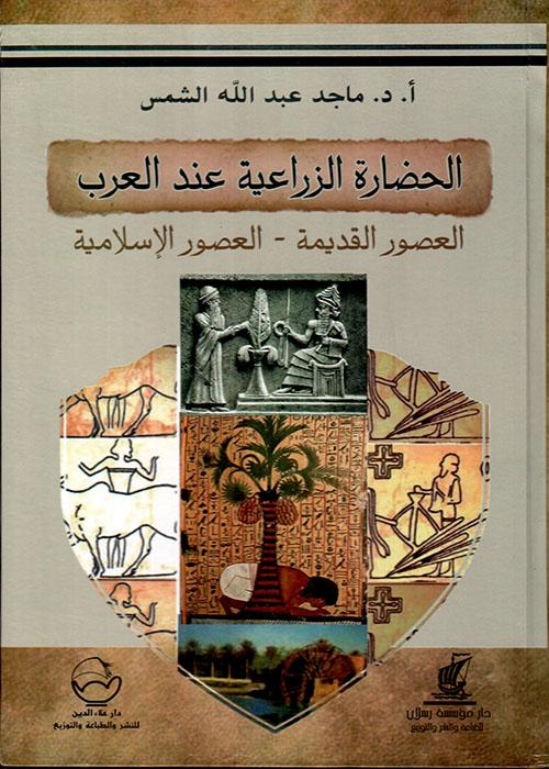 الحضارة الزراعية عند العرب - العصور القديمة ، العصور الإسلامية