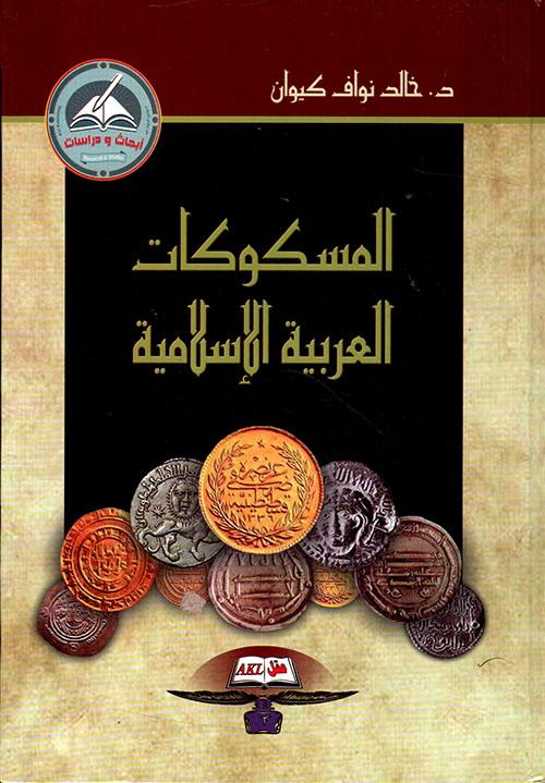 المسكوكات العربية الإسلامية
