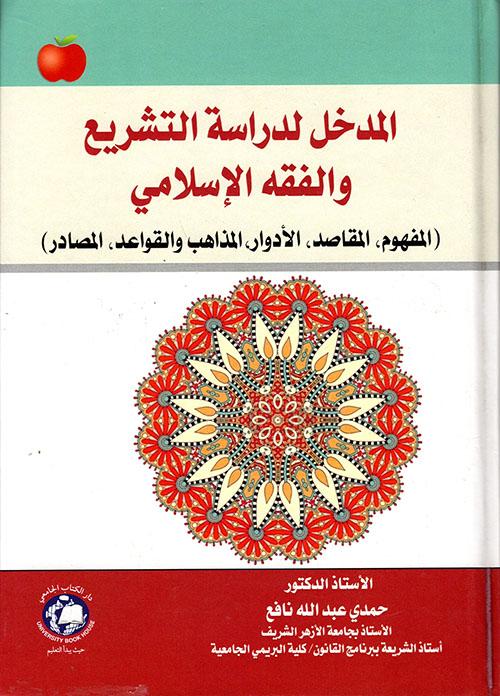 المدخل لدراسة التشريع والفقه الإسلامي