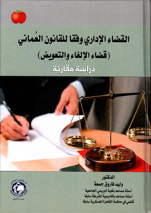 القضاء الإداري وفقاً للقانون العماني (قضاء الإلغاء والتعويض) - دراسة مقارنة